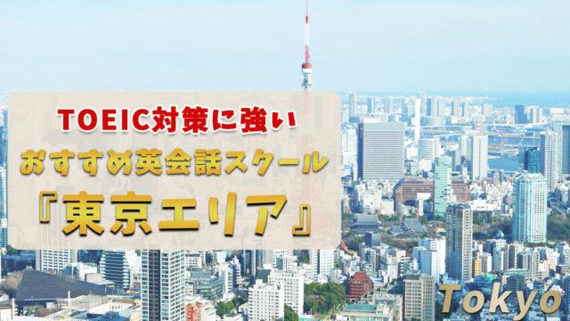 【東京】TOEIC対策スクール・講座おすすめ10選【ハイスコア獲得へ】