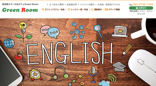 安くたくさん練習できる英会話スクール&カフェGreen Room