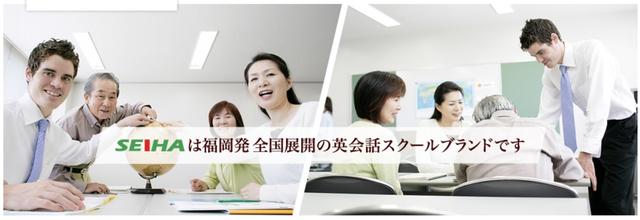 博多駅直結!目的別のカリキュラムから学べる英会話のSEIHA