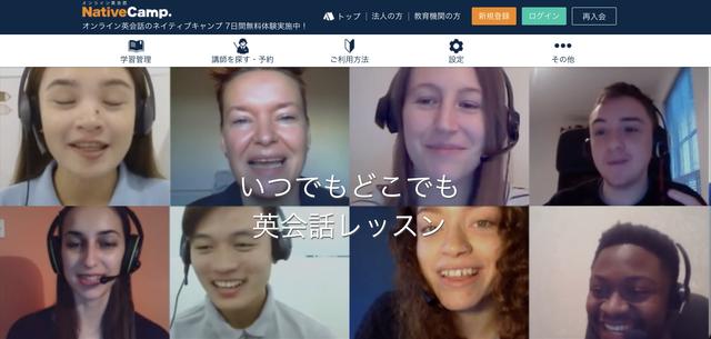 受講し放題のオンライン英会話ネイティブキャンプ