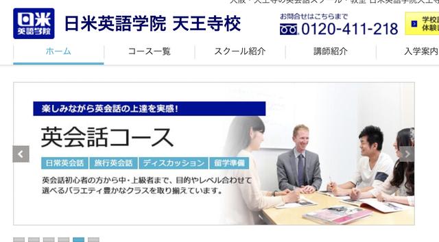 個人別カリキュラムで資格試験にも強い!日米英語学院天王寺