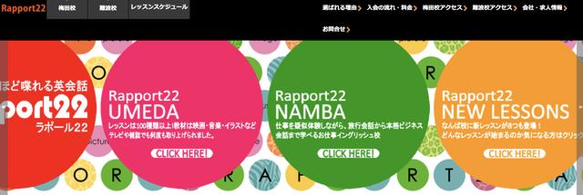 とにかく英語を話して学ぶ大阪難波の英会話スクール ラポール22