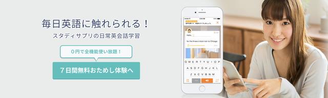 アプリで学ぶのもおすすめ!スタディサプリEnglish