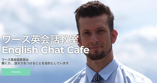 聞く力・話す力を身につけるワース英会話English Chat Cafe