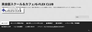 英会話カフェもあるG-FLEX CLUB