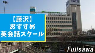 藤沢のおすすめ英会話スクール9選【駅周辺まとめ】