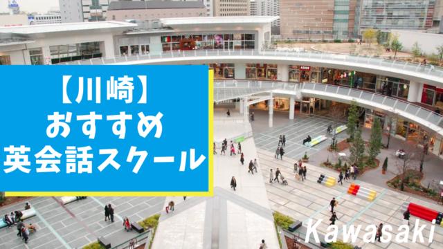川崎周辺にあるおすすめ英会話スクール8選【厳選比較】