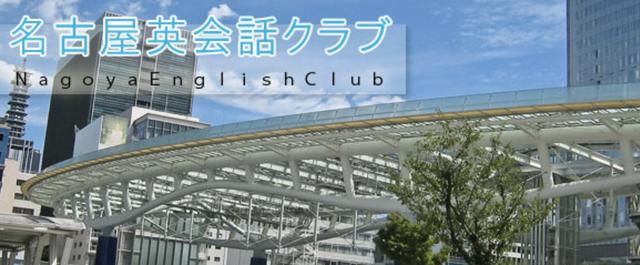 参加費500円の英会話サークル!名古屋英会話クラブ