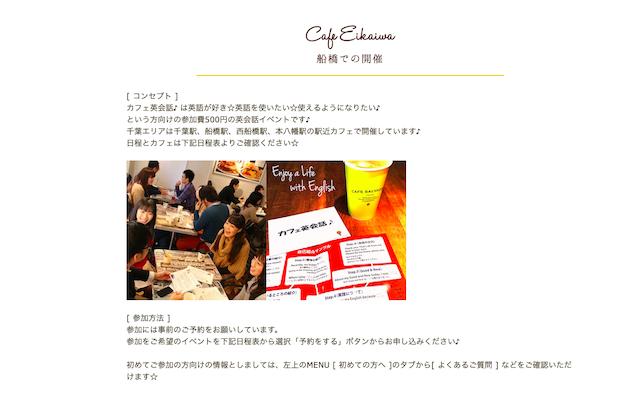 【お茶をしながら英会話】おすすめカフェ英会話:Cafe Eikaiwa