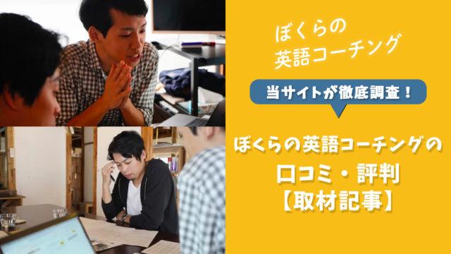 【体験記】雑司が谷にあるぼくらの英語コーチングで体験を受けてきた