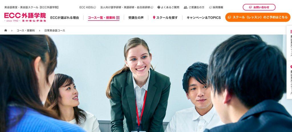 【2名の講師があなたの専属講師になる】ECC外語学院