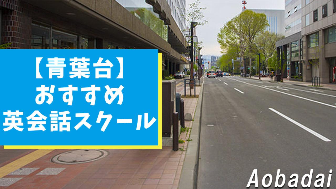 青葉台周辺でオススメできる英会話スクール7選【駅近メイン】