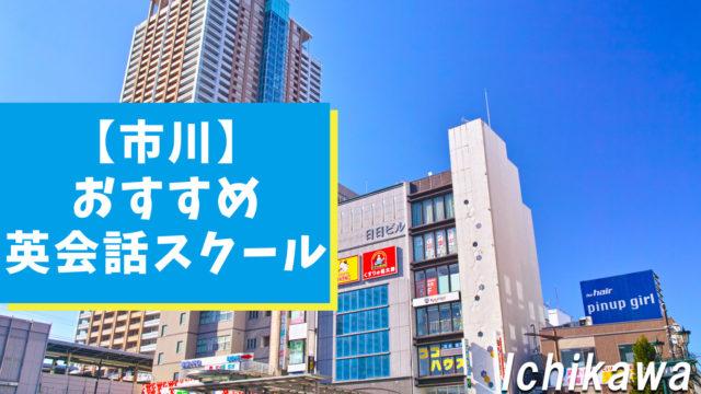 市川駅周辺のおすすめ英会話スクール8選【駅周辺まとめ】