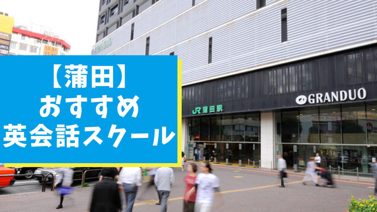蒲田周辺でオススメできる英会話スクール8選【厳選リサーチ】