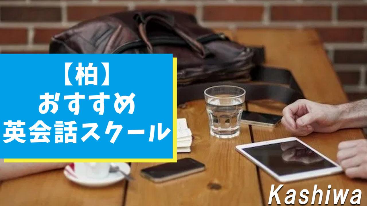 【目的別】柏駅周辺でおすすめの英会話スクール5選