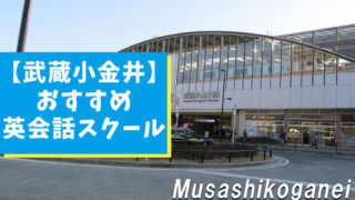 武蔵小金井周辺のおすすめ英会話スクール9選【厳選調査】
