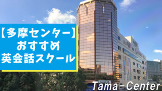 多摩センター付近でオススメできる英会話スクール【10選ピックアップ】