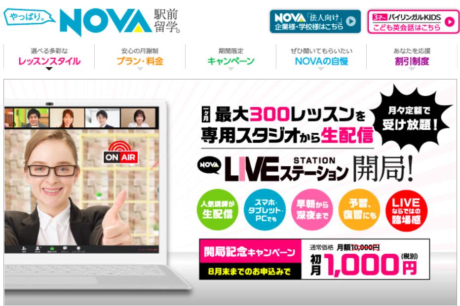 【質よく安く英会話を学べる】駅前留学NOVA