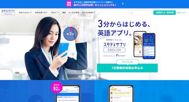 AIを駆使した英語学習アプリ:スタディサプリ
