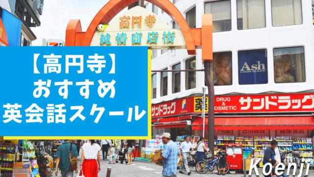 高円寺周辺でおすすめの英会話スクール9選【徹底リサーチ】