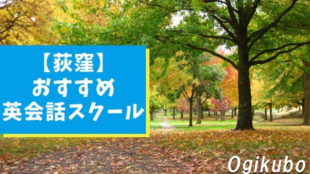 荻窪周辺でオススメできる英会話スクール10選【徹底リサーチ】