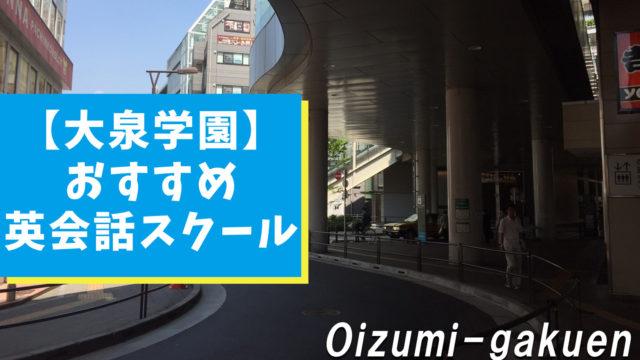 大泉学園周辺でオススメの英会話スクール9選【厳選リサーチ】