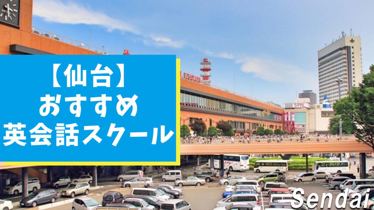 仙台でおすすめできる英会話スクール11選を紹介【完全版】