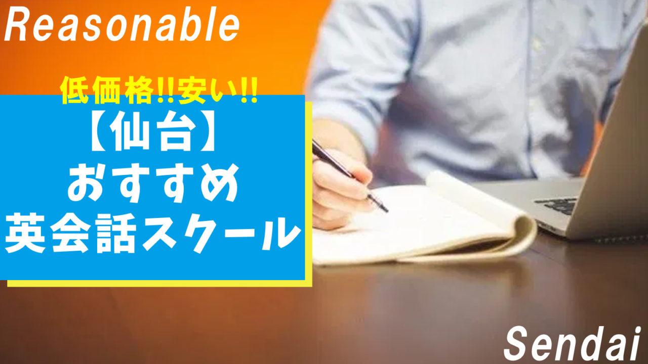 仙台周辺で安さ重視の英会話スクール6選を紹介【料金調査】