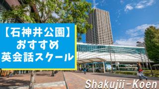 石神井公園周辺の英会話スクールを11選紹介【特徴別まとめ】