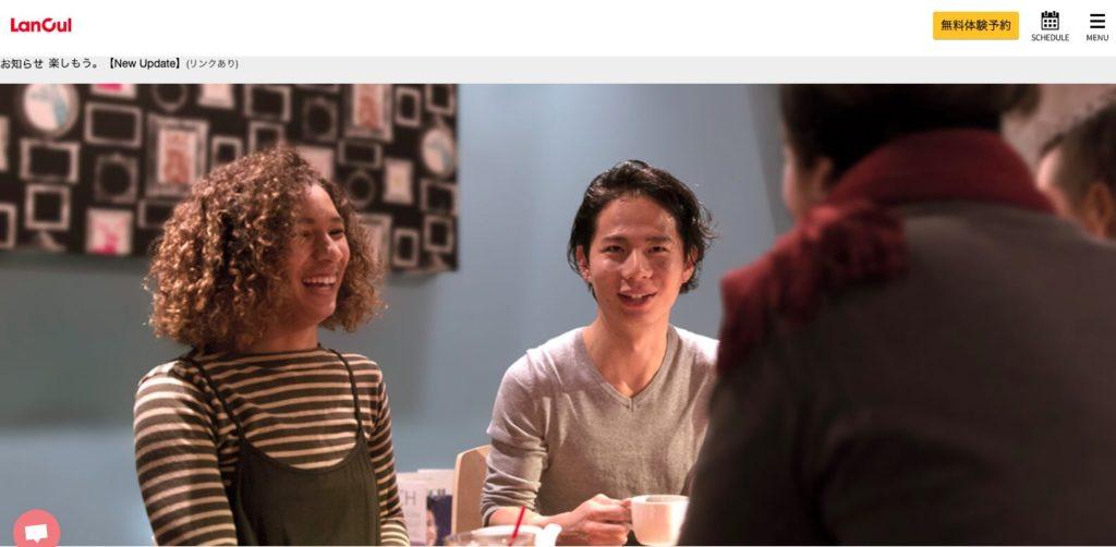 【気軽に英会話が学べるカフェ】:LanCul(ランカル)
