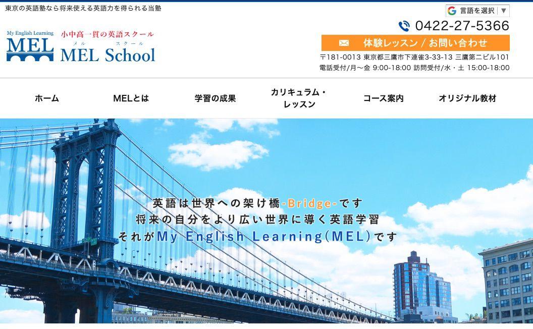 MEL School(メルスクール)