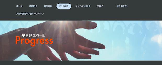 英会話スクールProgress【固定スケジュールで定期的に通える】