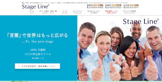 仙台で30年続く老舗英会話スクール:ステージライン