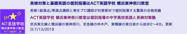 横浜の地域密着型スクールACT英語学校