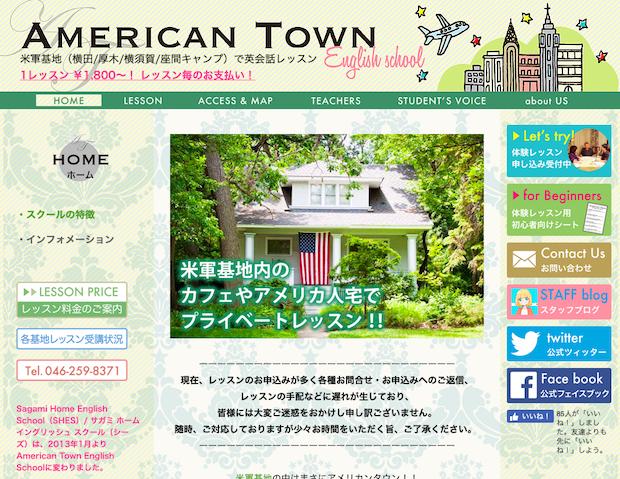 【米軍基地の中で英会話レッスン】American Town