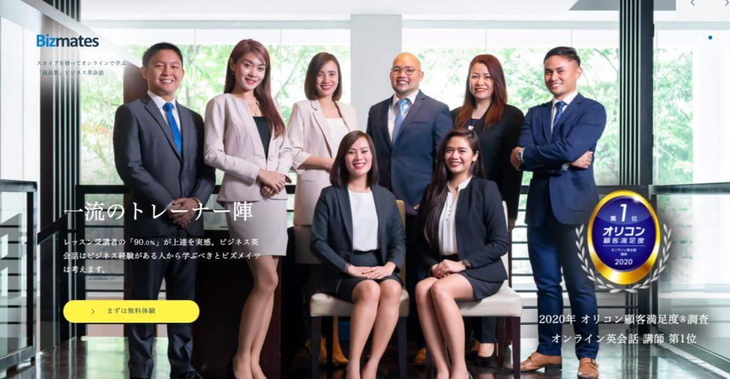 ビジネス英語をオンラインレッスンで受けられる:Bizmates
