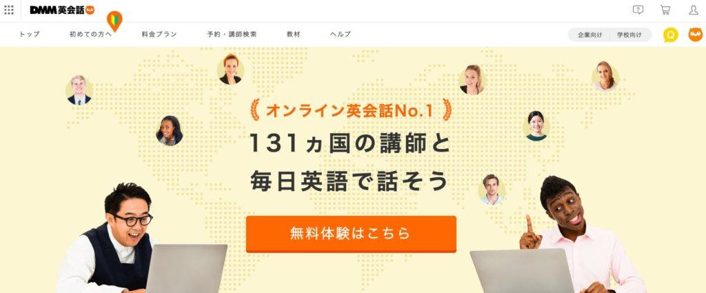 日本人講師からもレッスン受講ができるDMM英会話