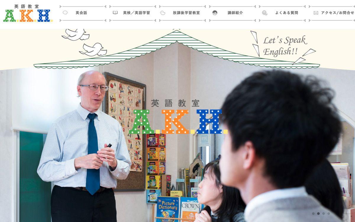 英語教室A.K.H