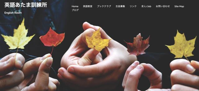 長岡京の地域密着型の英語あたま訓練所