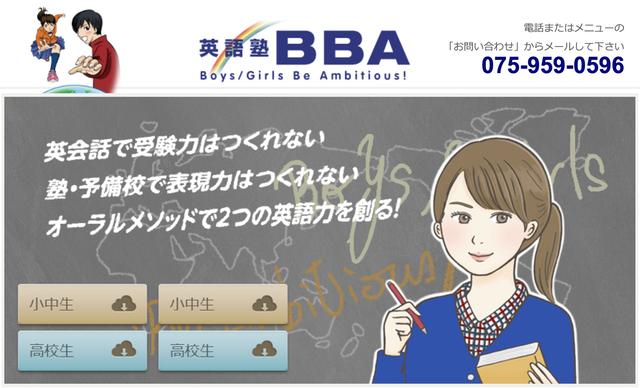 小中高生向けの英語塾BBA