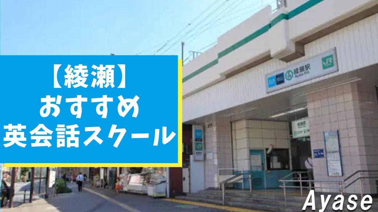 綾瀬周辺でオススメできる英会話スクール9選【完全まとめ】