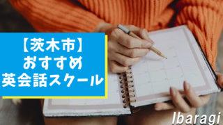 大阪・茨木市エリアから通えるおすすめの英会話スクール【9選】