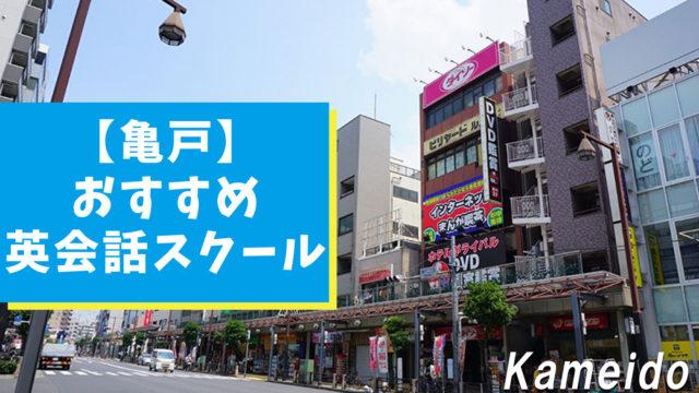 亀戸周辺でオススメできる英会話スクール9選【オススメのみ厳選】