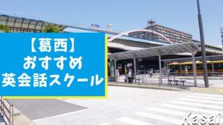 葛西周辺でオススメできる英会話スクール10選【完全まとめ】