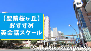 聖蹟桜ヶ丘周辺でオススメできる英会話スクール9選【特徴別まとめ】