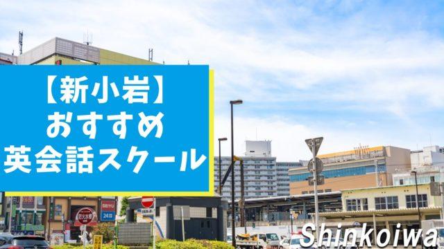 新小岩周辺の英会話スクール10選を紹介【オススメ厳選】