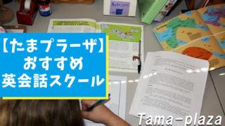 たまプラーザ周辺でオススメできる英会話スクール4選【決定版】
