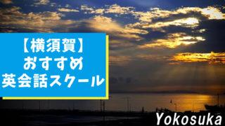 横須賀周辺でオススメできる英会話スクール7選【徹底比較】
