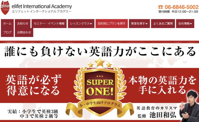 子ども向けから資格試験対策まで学べるエリフェットインターナショナルアカデミー