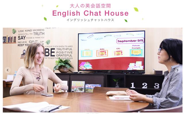 大人の英会話空間English Chat House